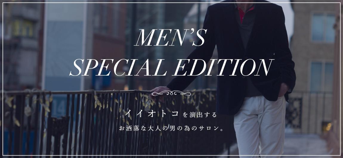 MEN'S SPECIAL EDITION イイオトコを演出するお洒落な大人の男の為のサロン。